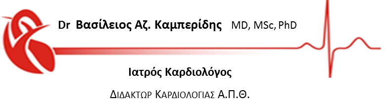 Dr Βασίλειος Καμπερίδης MD, MSc, PhD